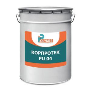 Корпротек PU 04