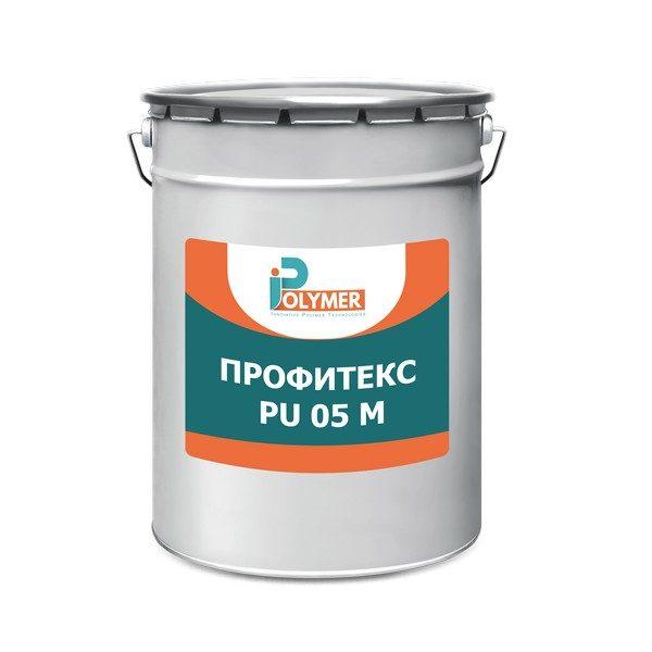 Профитекс PU 05 M
