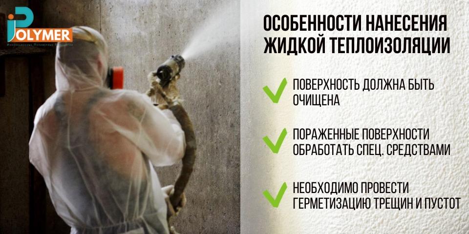 Технология нанесения жидкой теплоизоляции