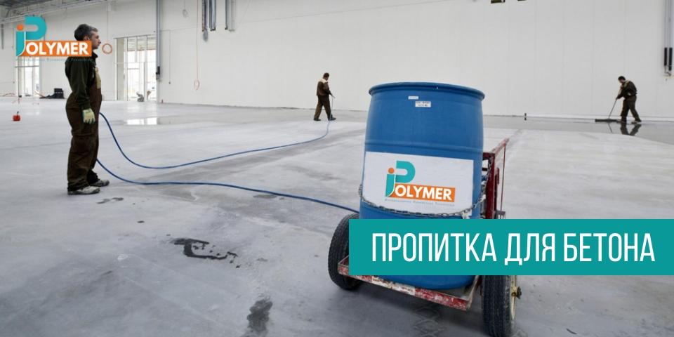 Пропитка для бетона