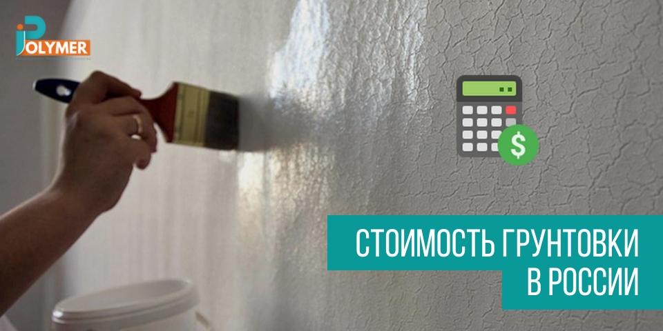 Стоимость грунтовки в России