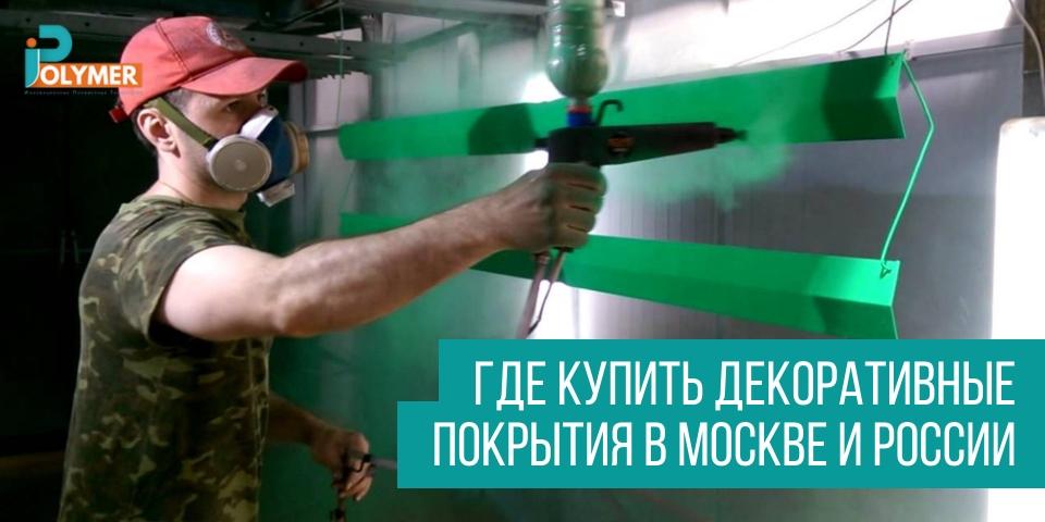 Где купить декоративные покрытия в Москве и России