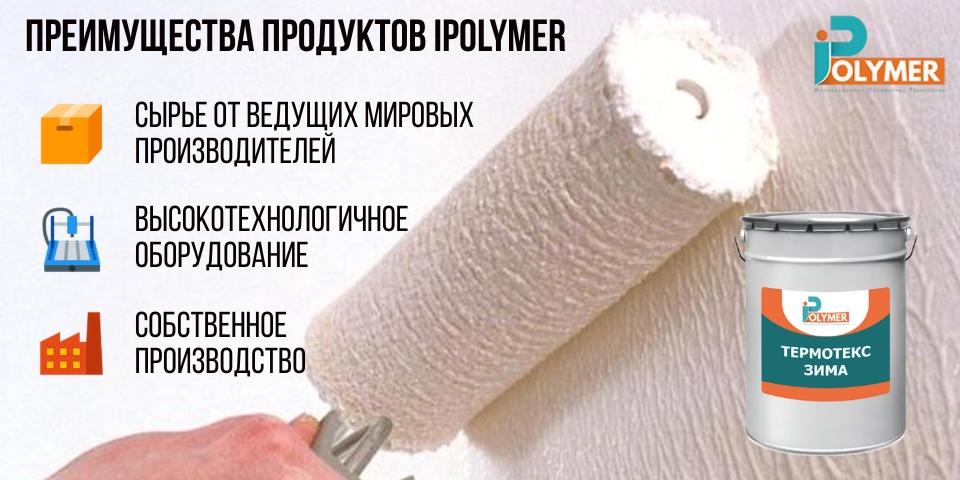 Преимущества продуктов Ipolymer