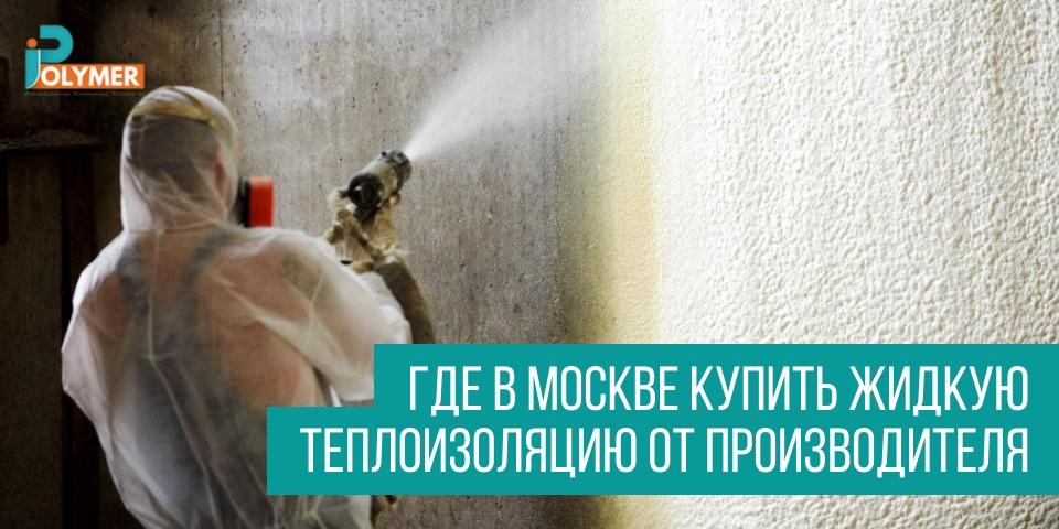 Где в Москве купить жидкую теплоизоляцию от производителя