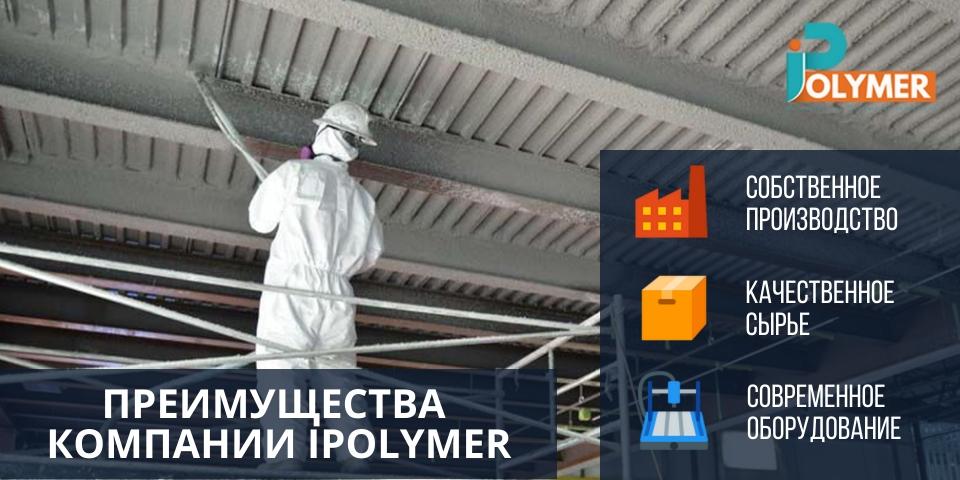 Преимущества огнезащитных средств Ipolymer