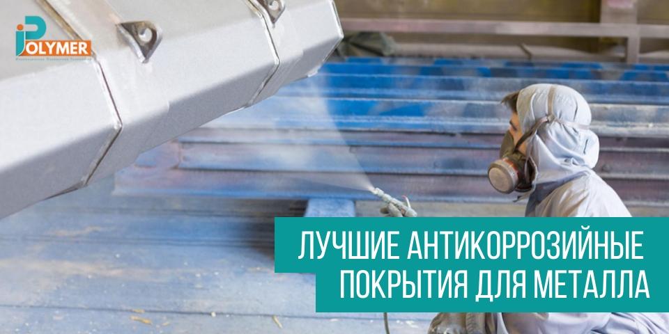 Лучшие антикоррозийные покрытия для металла