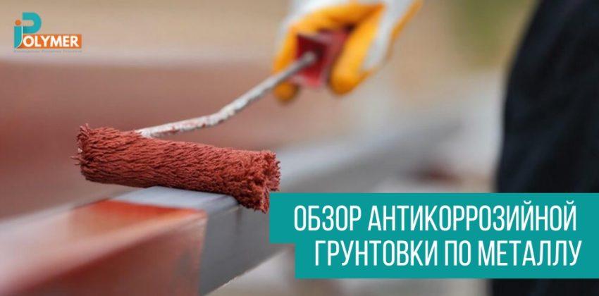 Обзор антикоррозийной грунтовки по металлу