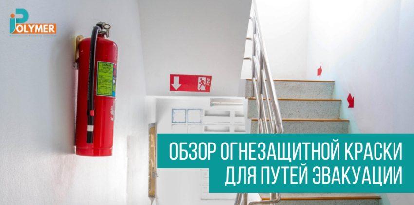 Обзор огнезащитной краски для путей эвакуации