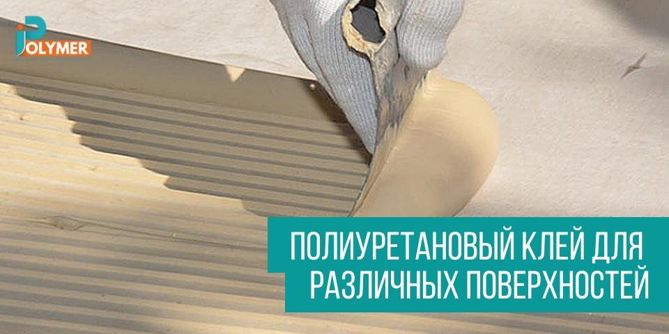 Полиуретановый клей для различных поверхностей