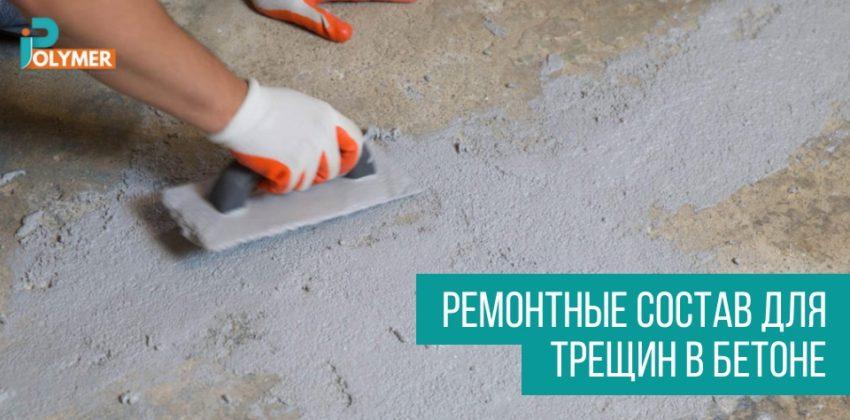 Ремонтные состав для трещин в бетоне