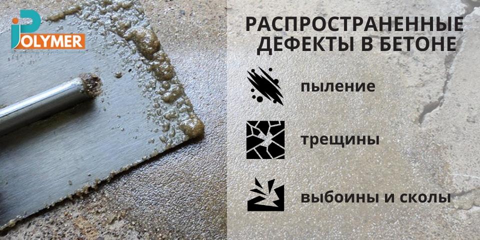 Основные дефекты бетона