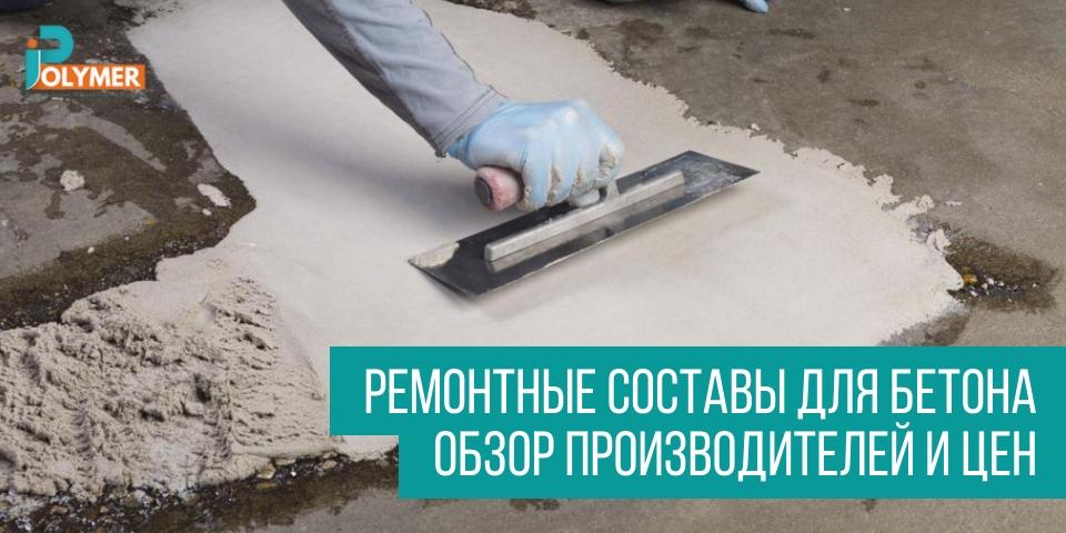 Ремонтные составы для бетона