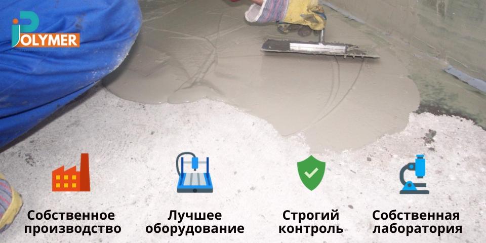 Преимущества ремонтных смесей Ipolymer