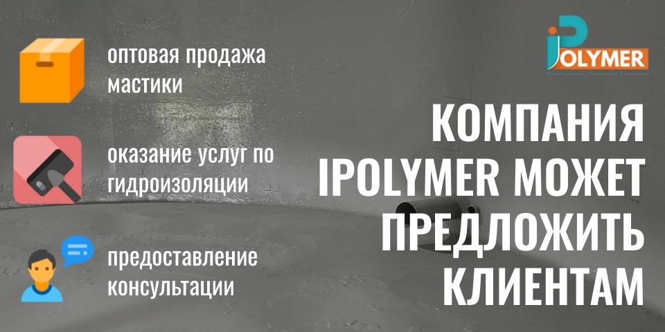 Ipolymer предоставляет услуги