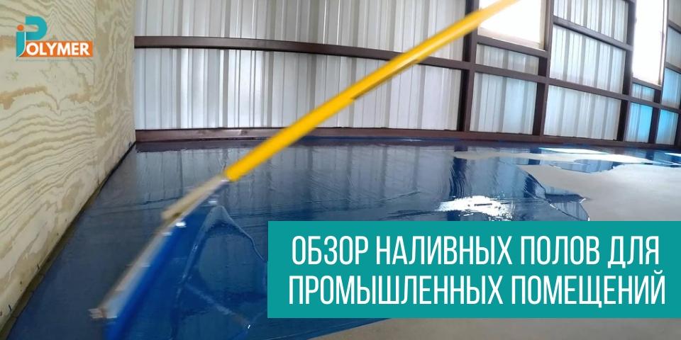 Наливные полы для промышленных помещений