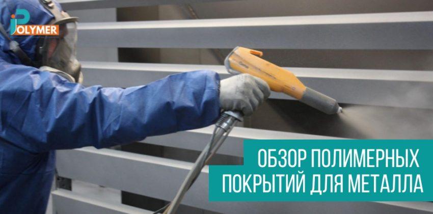 Полимерных покрытий для металла