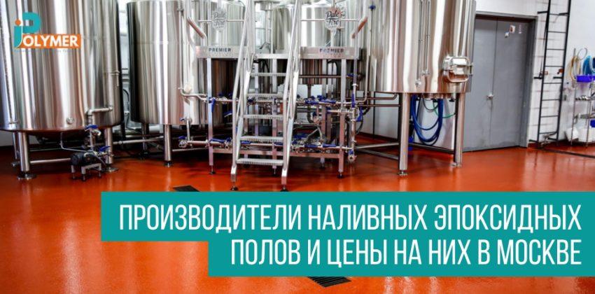 Производители наливных эпоксидных полов и цены на них в Москве