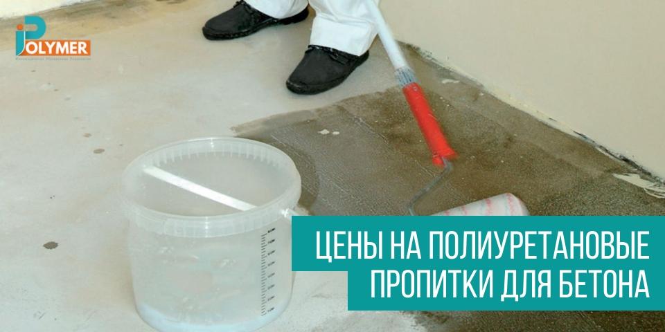 Цены на полиуретановые пропитки для бетона