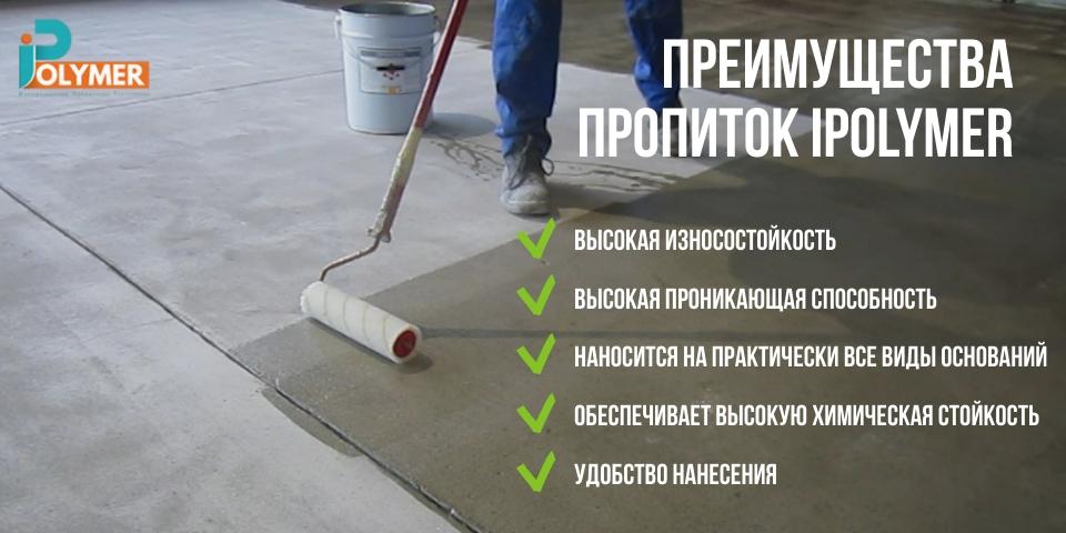 Преимущества пропиток для бетона от Ipolymer