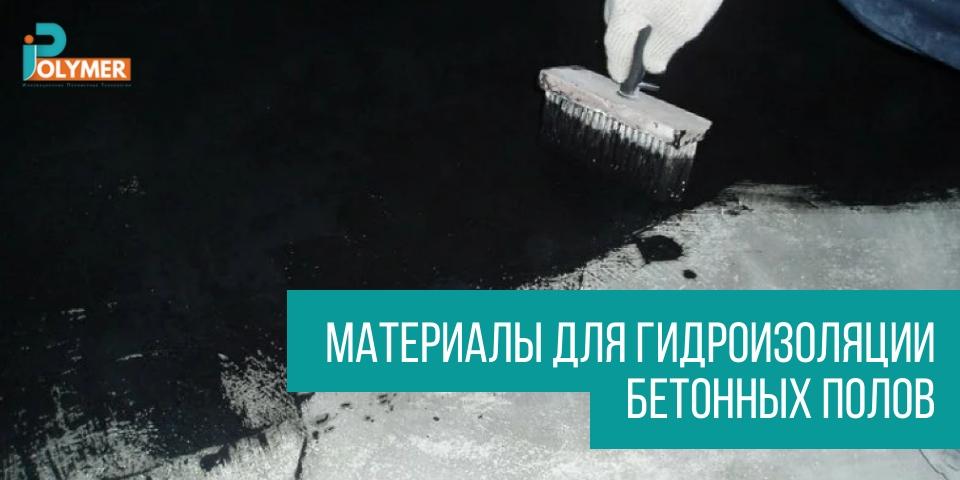 Материалы для гидроизоляции бетонных полов в Москве