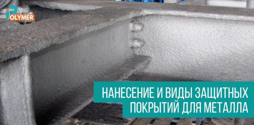 Нанесение и виды защитных покрытий для металла