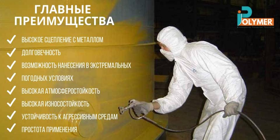 Преимущества защитных покрытий для металла