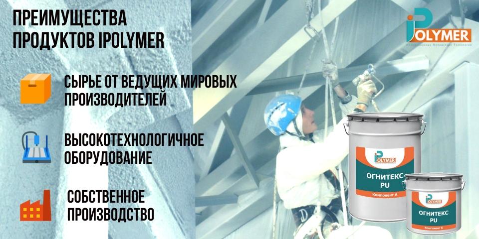 Преимущества компании iPolymer