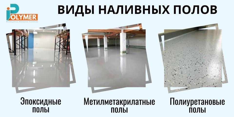 Виды наливных полов для складов
