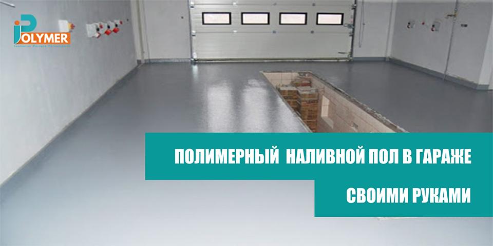 Полимерный наливной пол в гараже своими руками