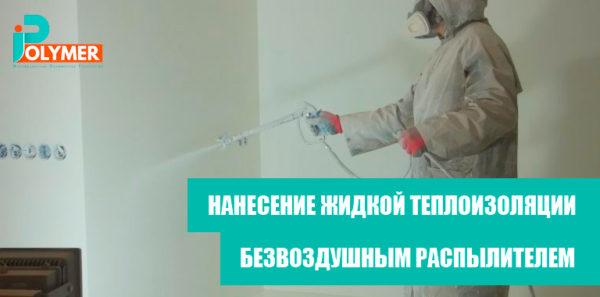 Нанесение жидкой теплоизоляции безвоздушным распылителем