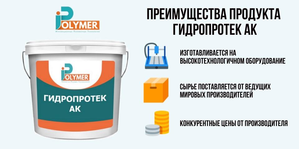 Преимущества продуктов Ipolymer Гидропротек АК
