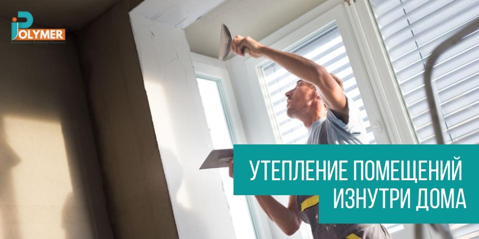 Утепление помещений изнутри дома