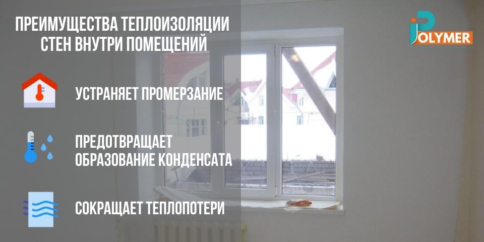 Преимущества теплоизоляции внутри помещений