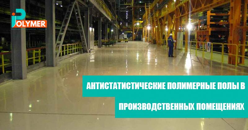 Антистатистические полимерные полы в производственных помещениях