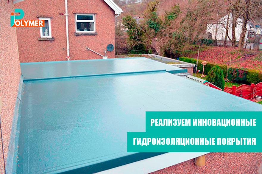 Инновационные гидроизоляционные покрытия