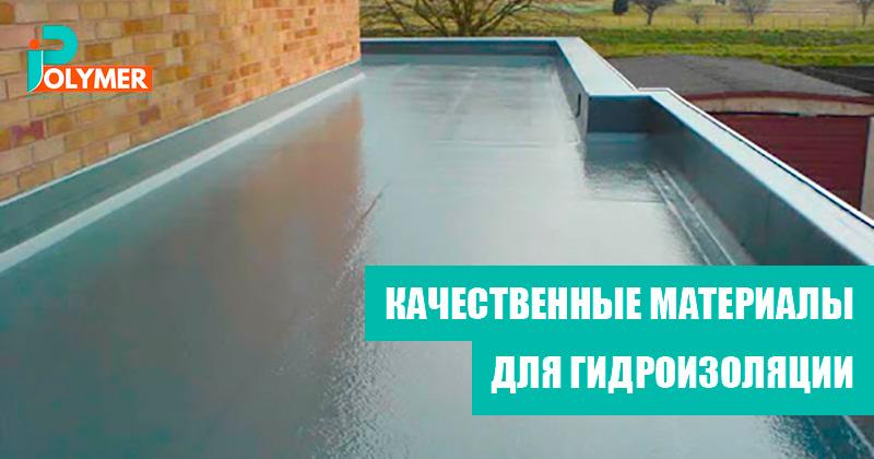 Качественные материалы для гидроизоляции