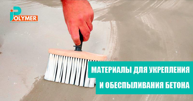 Материалы для укрепления и обеспыливания бетона