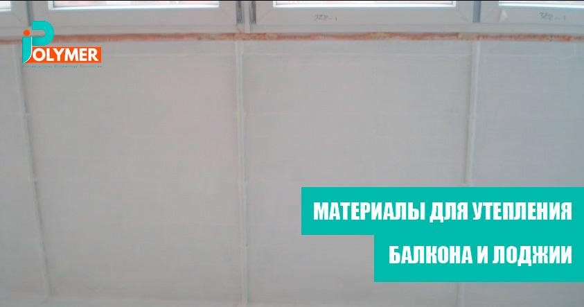 Материалы для утепления балкона и лоджии