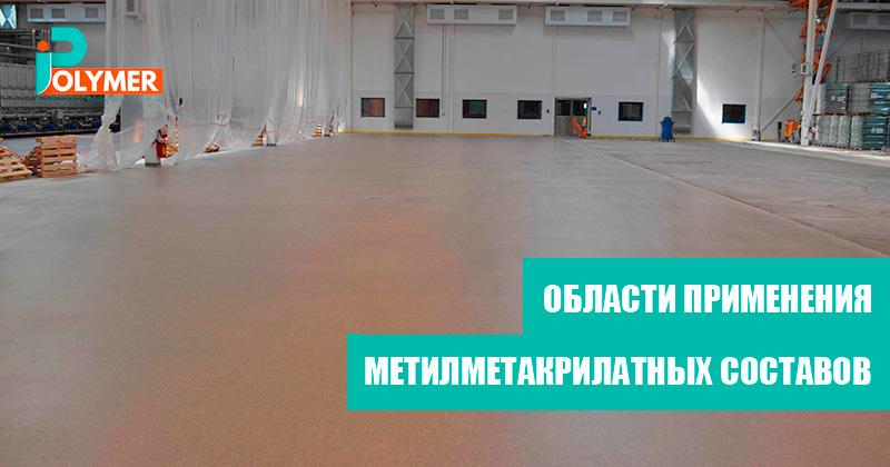 Области применения метилметакрилатных составов