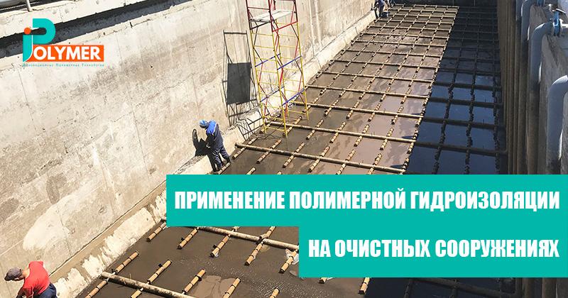 Применение полимерной гидроизоляции на очистных сооружениях