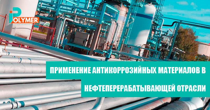 Применение антикоррозийных материалов в нефтеперерабатывающей отрасли