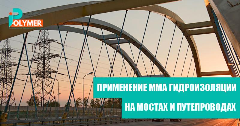 Применение метилметакрилатной гидроизоляции на мостах и путепроводах