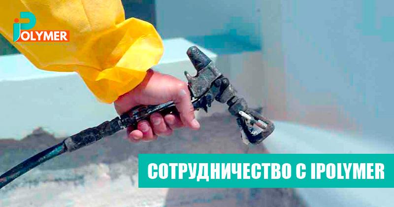 Сотрудничество с iPolymer