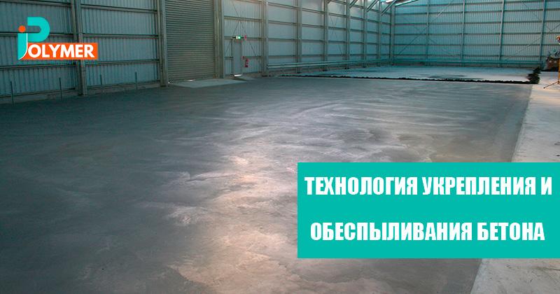Технология укрепления и обеспыливания бетона