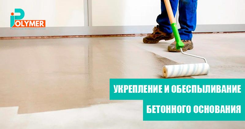 Укрепление и обеспыливание бетонного основания