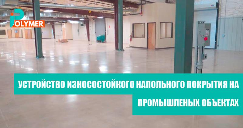Устройство-износостойкого-напольного-покрытия-на-промышленных-объектах