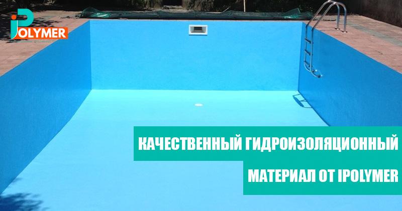 Качественные гидроизоляционные материалы