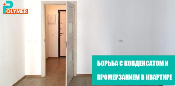 Борьба с конденсатом и промерзанием в квартире