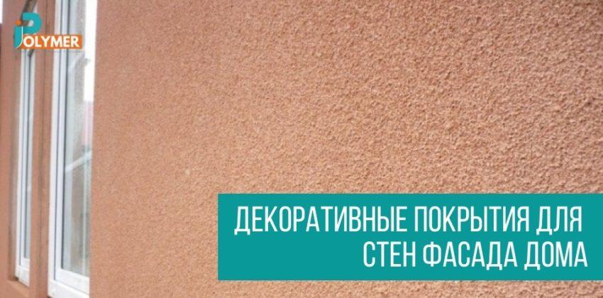 Декоративные покрытия для стен фасада дома