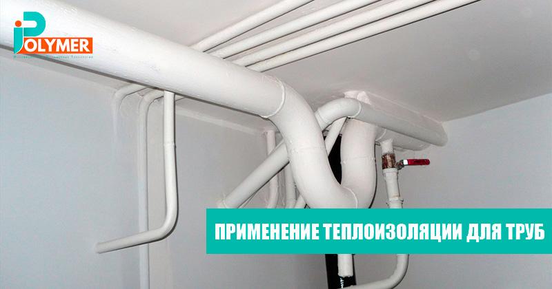 применение теплоизоляции